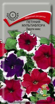 Петуния мультифлора Пикоти микс (0,05 г) /Поиск/