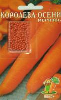 Морковь Королева осени драже (300 шт) /Поиск/