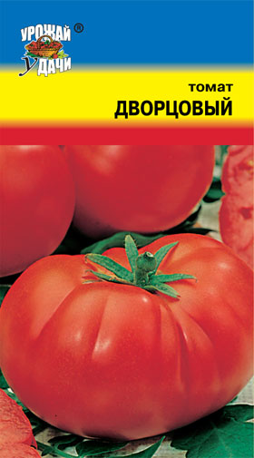 Томат Дворцовый /Урожай удачи/