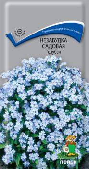 Незабудка садовая Голубая (0,2 г) /Поиск/