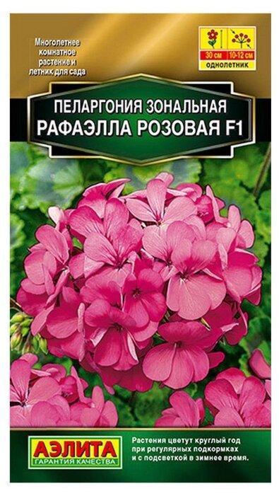 Пеларгония зональная Рафаэлла F1 розовая /Аэлита/