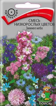 Смесь низкорослых цветов Зимнее небо (0,5 г) /Поиск/