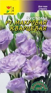 Эустома махровая Кварцевая F1 (5 шт) /Цветущий сад/