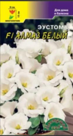 Эустома Алмаз Белый (5 шт) /Цветущий сад/