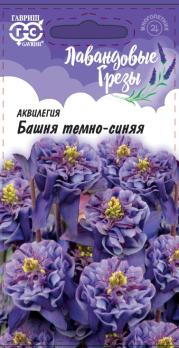 Аквилегия обыкновенная Башня темно-синяя /Гавриш/ серия Лавандовые грезы