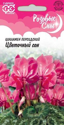 Цикламен Цветочный сон 3шт /Гавриш/ Серия Розовые сны