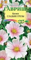 Космея Сладкие грезы /Гавриш/