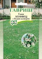Газонная трава Ленивец с белым клевером 20г /Гавриш/
