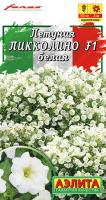 Петуния мини Пикколино F1 Белая (Италия) /Аэлита/