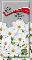Космея Сенсация Белая (0,3 г) /Поиск/