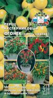 Перец кустарниковый Огонёк-смесь сортов /Седек/