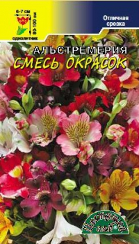 Альстремерия Смесь /Цветущий сад/