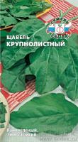 Щавель Крупнолистный /Седек/