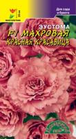 Эустома махровая Красная Красавица F1 /Цветущий сад/