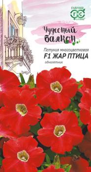 Петуния Жар птица F1 /Гавриш/ Чудесный балкон