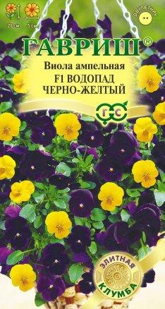 Виола ампельная Виттрока Водопад черно-желтый /Гавриш/