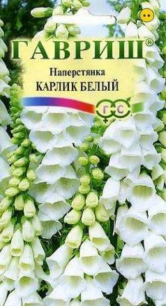Наперстянка Карлик белый /Гавриш/