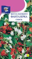 Фасоль Вьющаяся Фантазерка смесь /Урожай удачи/