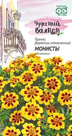 Бархатцы отклоненные Монисты /Гавриш/ Чудесный балкон
