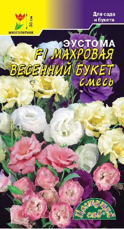 Эустома махровая Весенний Букет смесь F1 /Цветущий сад/