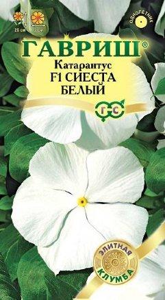 Катарантус Сиеста белый F1 /Гавриш/
