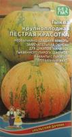 Тыква Пестрая Красотка - крупноплодная /Уральский дачник/