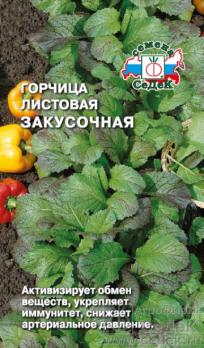 Горчица листовая Закусочная /Седек/