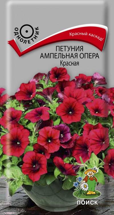 Петуния ампельная Опера красная (5 шт) /Поиск/