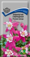 Аквилегия гибридная розовая звезда (0,05 г) /Поиск/