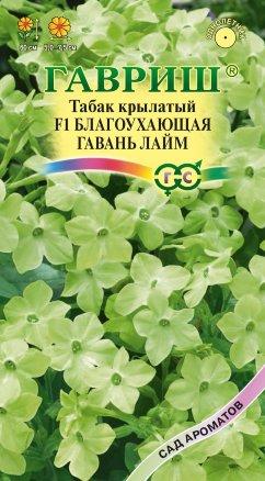 Табак Благоухающая гавань Лайм душистый F1 /Гавриш/ Сад ароматов