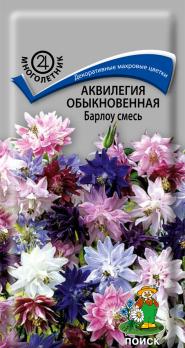 Аквилегия обыкновенная Барлоу смесь (20 шт) /Поиск/