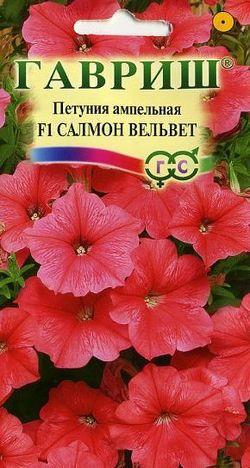 Петуния Салмон Вельвет (Сурфиния) ампельная /Гавриш/