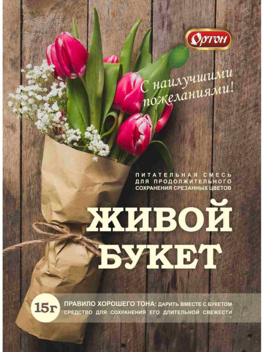 Живой букет 15 г /Ортон/