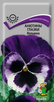 Анютины глазки Мальвина /Поиск/