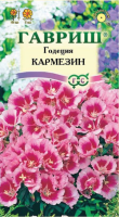 Годеция Кармезин /Гавриш/