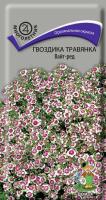 Гвоздика Травянка Вайт-Ред (0,1 г) /Поиск/