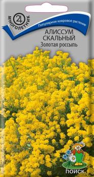Алиссум скальный Золотая россыпь (0,1 г) /Поиск/