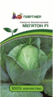 Капуста белокочанная Мегатон F1  (10 шт) /Партнер/