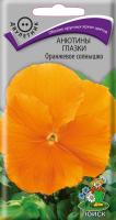 Анютины глазки Оранжевое солнышко (0,2 г) /Поиск/