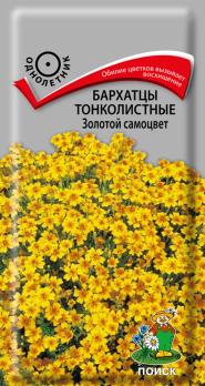 Бархатцы тонколистные Золотой самоцвет (0,1 г) /Поиск/