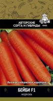 Морковь Бейби F1 /Поиск/