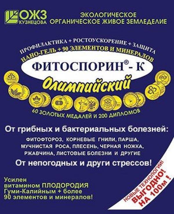 Фитоспорин-К 200 г Олимпийский Нано-гель /БашИнком/1/40/