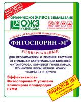 Фитоспорин-М 10 г Универсальный порошок /БашИнком/