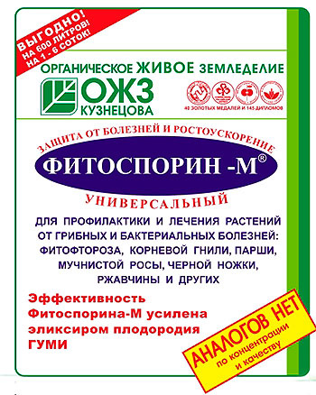 Фитоспорин-М 10г Универсальный порошок /БашИнком/ (100)