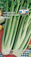 Сельдерей черешковый Хруст /Седек/