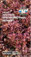 Салат Краснолистный Летний листовой /Седек/