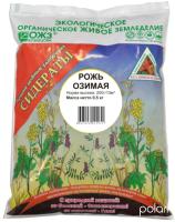 Рожь 0,5 кг Зеленое удобрение /БашИнком/