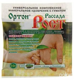 Ортон рассада 20 г /Ортон/