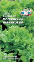 Салат Московский парниковый листовой /Седек/