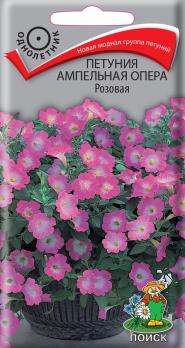 Петуния ампельная Опера Розовая (5 шт) /Поиск/